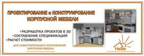 контакты, услуги дизайнера-проектировщика мебели